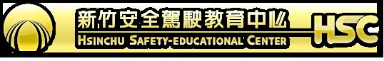 新竹安全駕駛教育中心