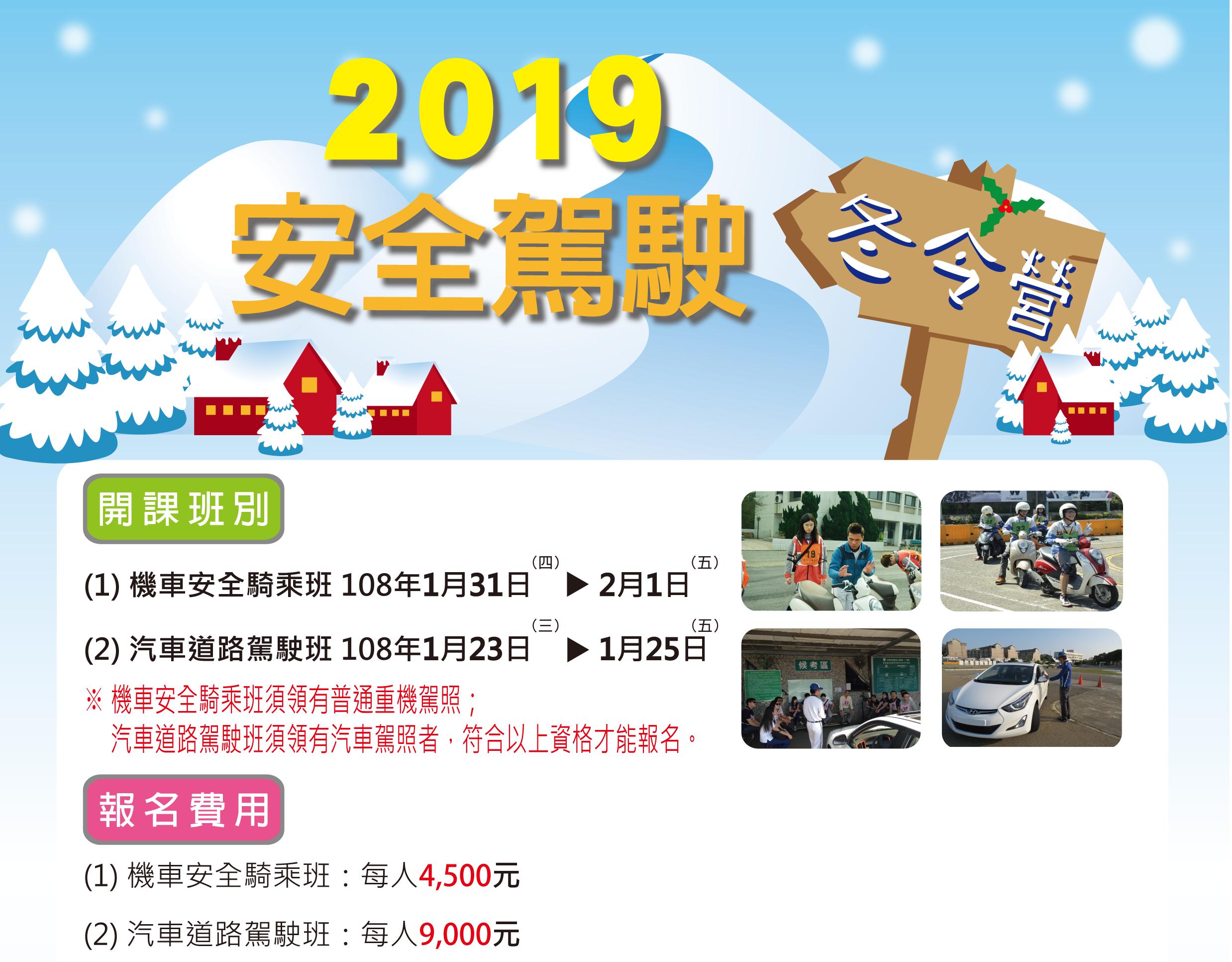 2019安全駕駛冬令營