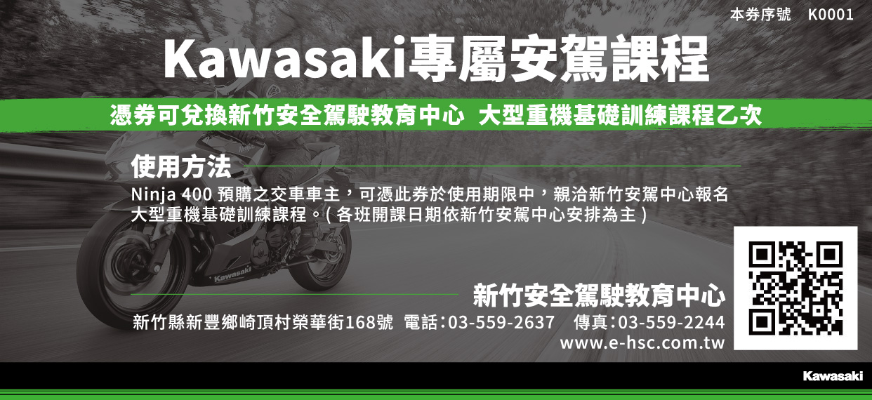 Kawasaki安駕專屬課程線上報名